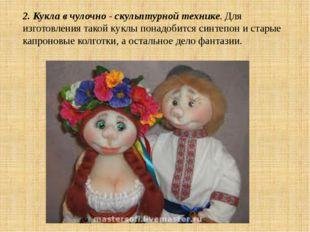 2. Кукла в чулочно - скульптурной технике. Для изготовления такой куклы понад