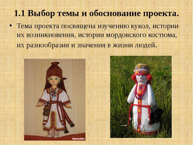 1.1 Выбор темы и обоснование проекта. Тема проекта посвящена изучению кукол,...