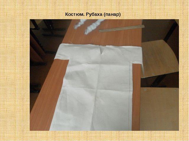 Костюм. Рубаха (панар)