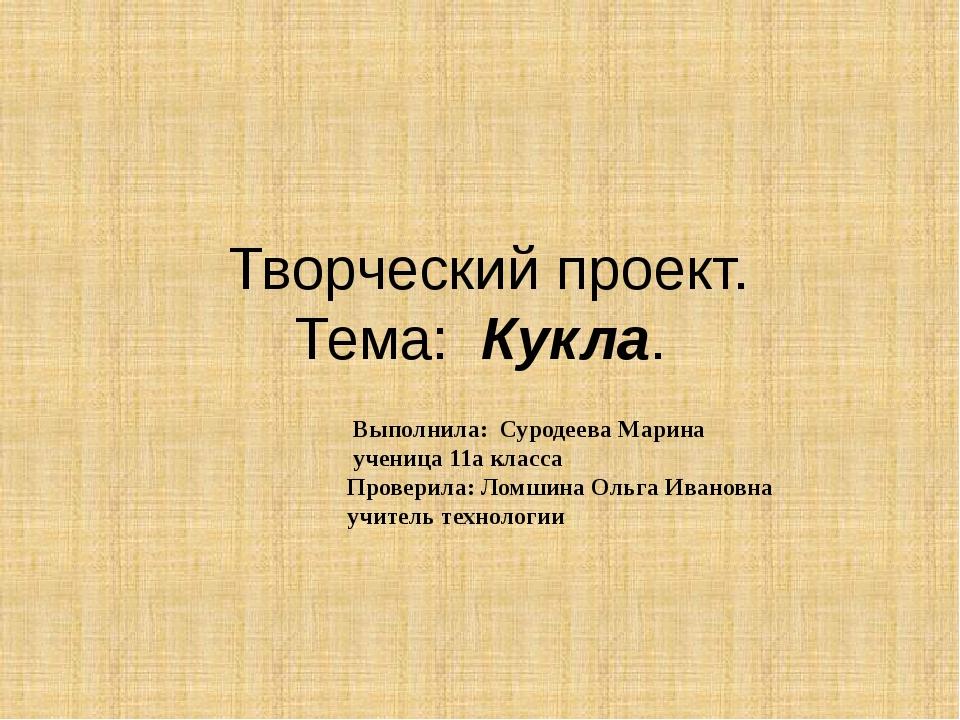 Творческий проект. Тема: Кукла. Выполнила: Суродеева Марина ученица 11а клас...