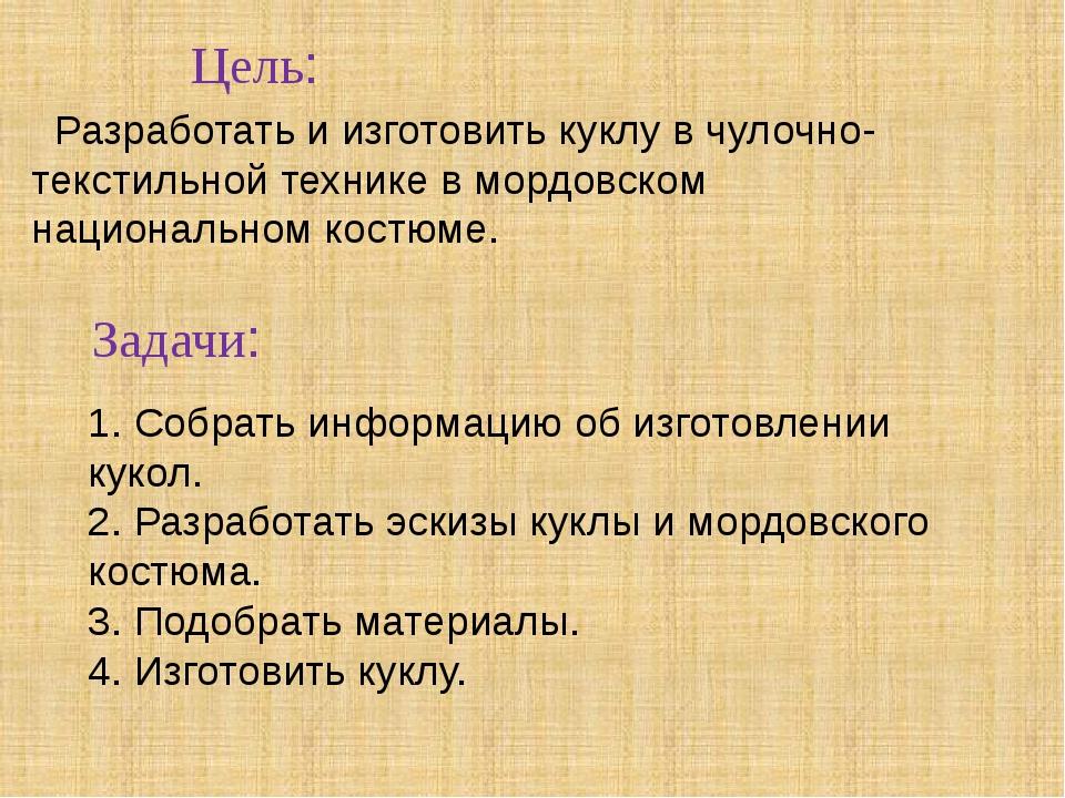 Цель: Разработать и изготовить куклу в чулочно-текстильной технике в мордовск...