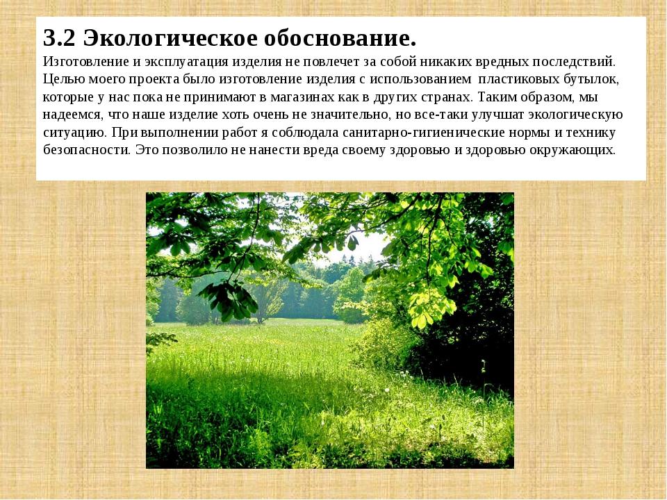 3.2 Экологическое обоснование. Изготовление и эксплуатация изделия не повлече...