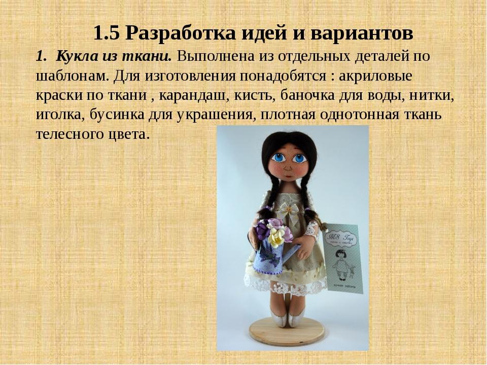 1.5 Разработка идей и вариантов 1. Кукла из ткани. Выполнена из отдельных дет...