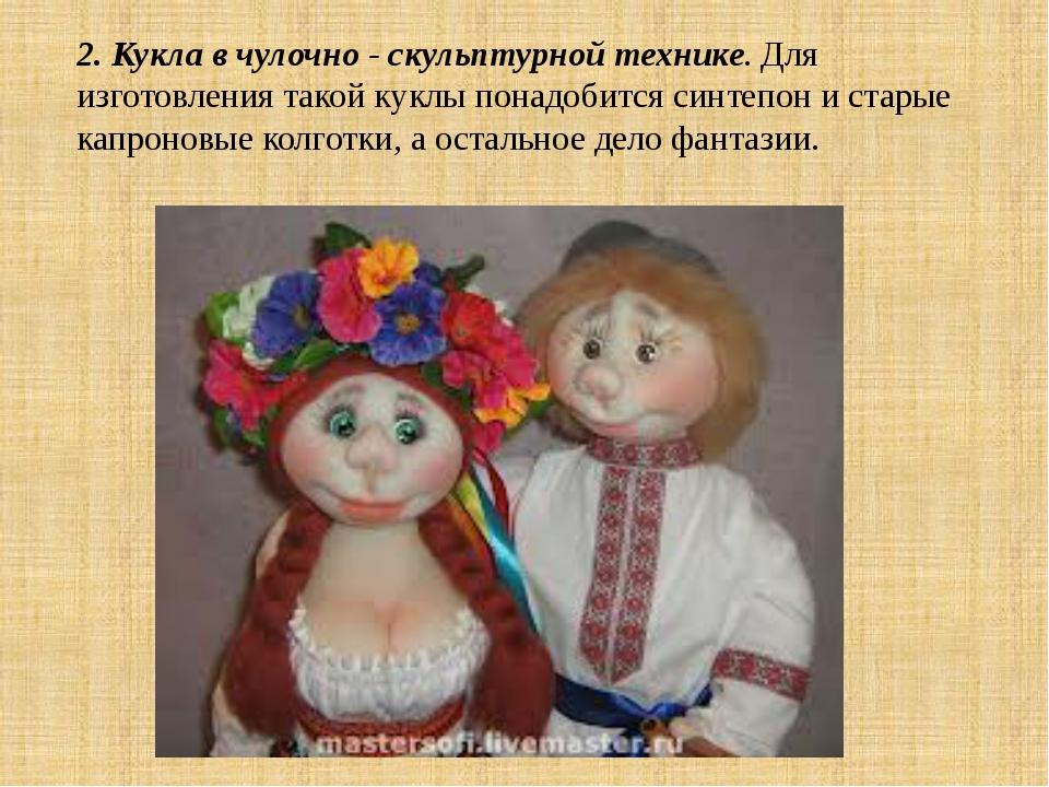 2. Кукла в чулочно - скульптурной технике. Для изготовления такой куклы понад...