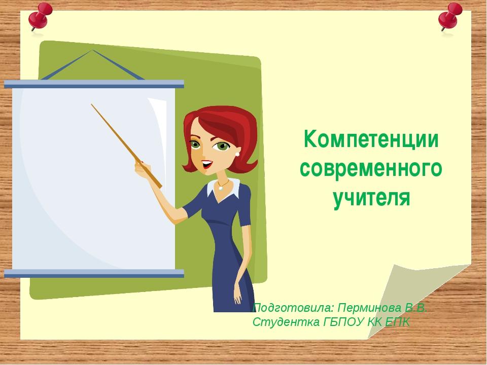 картинки по профессионализму учителя кожного