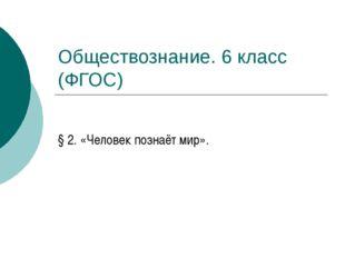 Обществознание. 6 класс (ФГОС) § 2. «Человек познаёт мир».