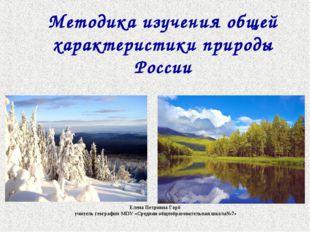 Методика изучения общей характеристики природы России Елена Петровна Горб учи