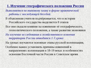 1. Изучение географического положения России Выполняется по типовому плану в
