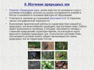 8. Изучение природных зон Понятие «Природная зона» детям известно из начально