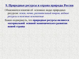 9. Природные ресурсы и охрана природы России Объясняются понятия об основных