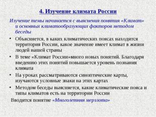 4. Изучение климата России Изучение темы начинается с выяснения понятия «Клим