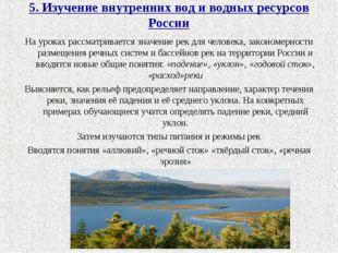 5. Изучение внутренних вод и водных ресурсов России На уроках рассматривается