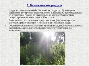7. Биологические ресурсы На уроках по изучению биологических ресурсов обучающ