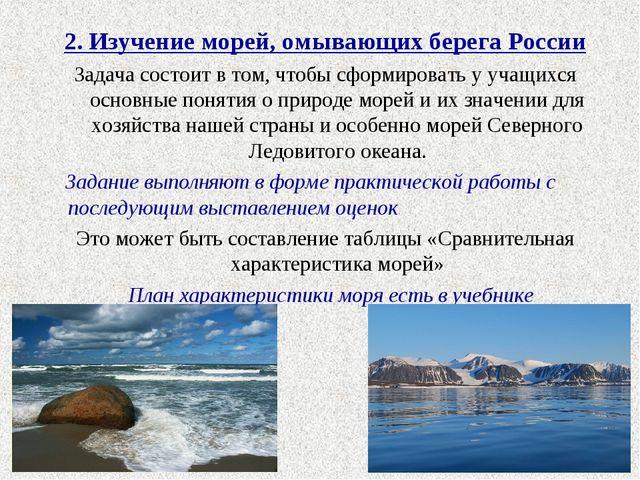 2. Изучение морей, омывающих берега России Задача состоит в том, чтобы сформи...