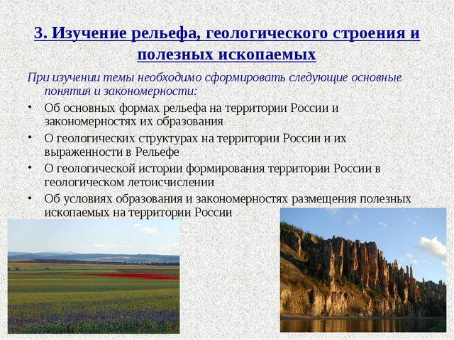3. Изучение рельефа, геологического строения и полезных ископаемых При изучен...