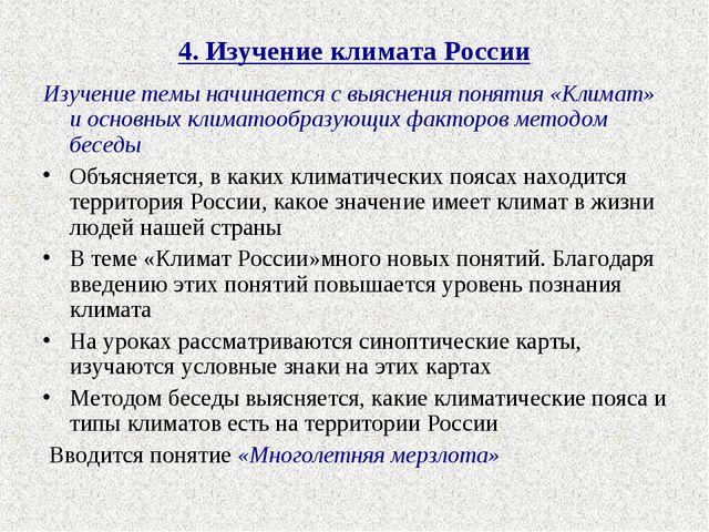 4. Изучение климата России Изучение темы начинается с выяснения понятия «Клим...