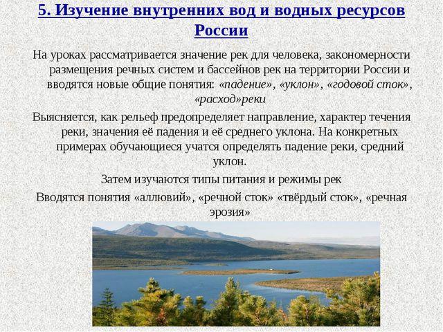 5. Изучение внутренних вод и водных ресурсов России На уроках рассматривается...
