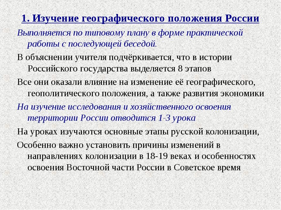 1. Изучение географического положения России Выполняется по типовому плану в...