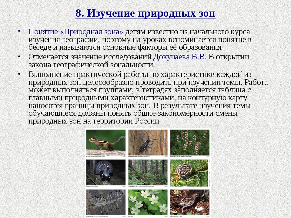 8. Изучение природных зон Понятие «Природная зона» детям известно из начально...