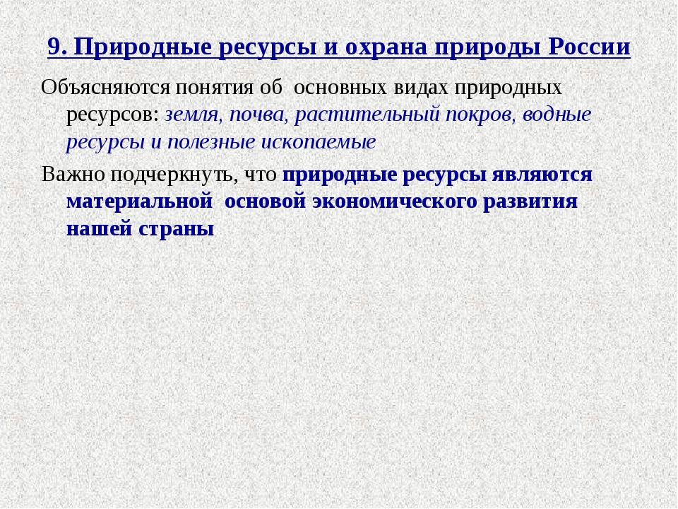 9. Природные ресурсы и охрана природы России Объясняются понятия об основных...