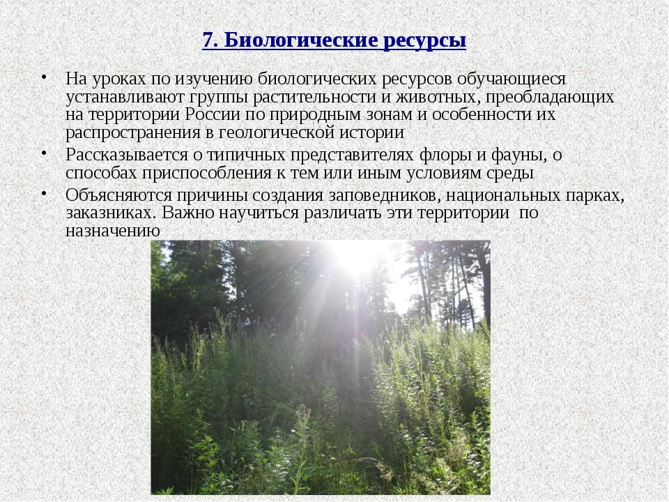 7. Биологические ресурсы На уроках по изучению биологических ресурсов обучающ...