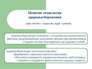(греч. téchnē — искусство, logos —учение) Здоровьесберегающая технология - по