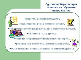возрастных особенностях детей, вариативности форм и методов обучения, оптимал