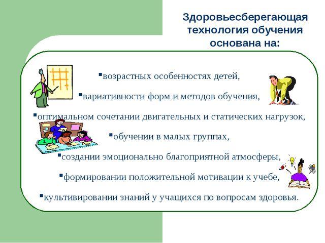 возрастных особенностях детей, вариативности форм и методов обучения, оптимал...