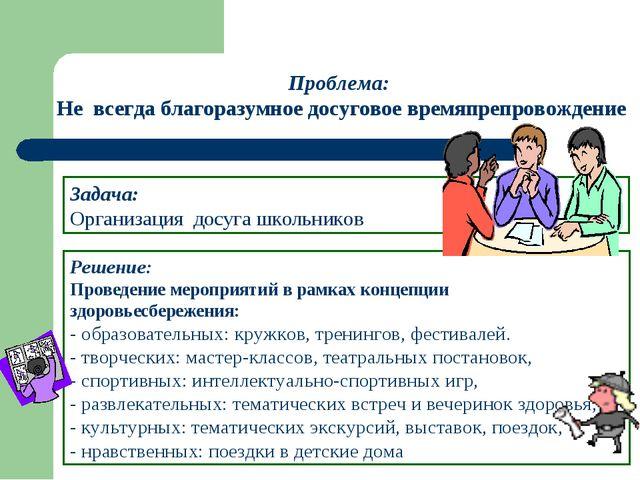 Решение: Проведение мероприятий в рамках концепции здоровьесбережения: - обра...