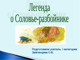 Подготовила учитель I категории Звягинцева С.В.