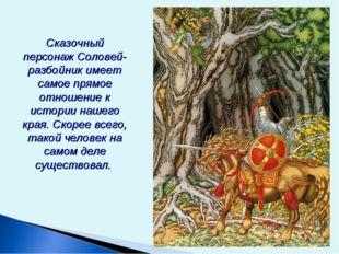 Сказочный персонаж Соловей-разбойник имеет самое прямое отношение к истории н