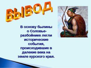 В основу былины о Соловье-разбойнике легли исторические события, происходивши