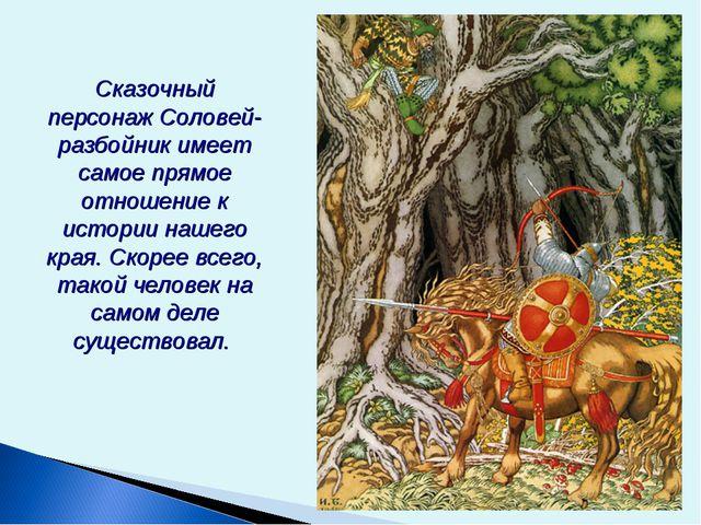 Сказочный персонаж Соловей-разбойник имеет самое прямое отношение к истории н...
