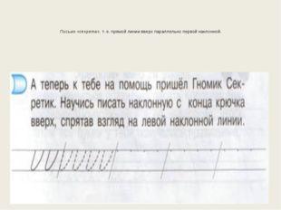 Письмо «секрета»,т. е. прямой линии вверх параллельно первой наклонной. алго