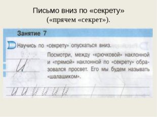 Письмо вниз по «секрету» («прячем «секрет»). 6. Письмо вниз по «секрету»,т.