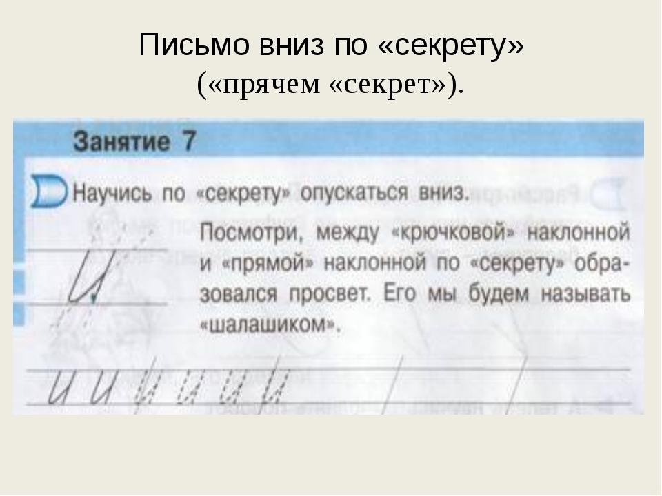 Письмо вниз по «секрету» («прячем «секрет»). 6. Письмо вниз по «секрету»,т....
