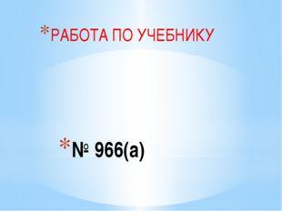 № 966(а) РАБОТА ПО УЧЕБНИКУ