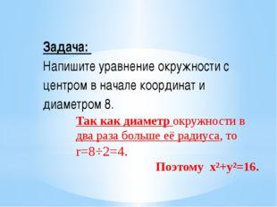 Задача: Напишите уравнение окружности с центром в начале координат и диаметро