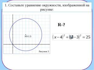 Заполните таблицу. № Уравнение окружности Радиус Коорд.центра 1 (х– 5)2+(у+3