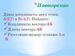 Повторение Даны координаты двух точек А(2;7) и В(-2;7). Найдите: Координаты в