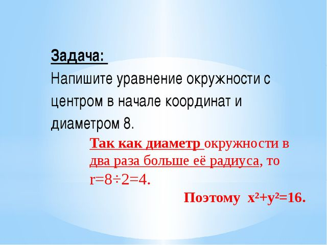 Задача: Напишите уравнение окружности с центром в начале координат и диаметро...