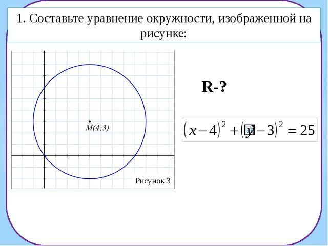 Заполните таблицу. № Уравнение окружности Радиус Коорд.центра 1 (х– 5)2+(у+3...