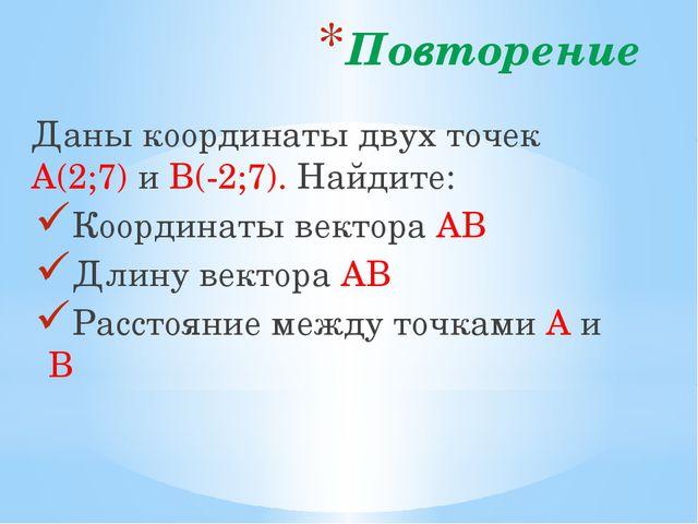 Повторение Даны координаты двух точек А(2;7) и В(-2;7). Найдите: Координаты в...