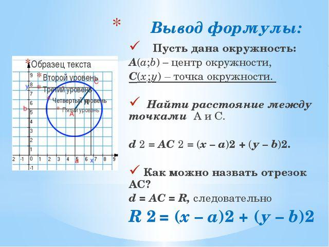Вывод формулы: Пусть дана окружность: А(а;b) – центр окружности, С(х ; у) – т...