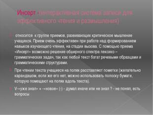Инсерт -(интерактивная система записи для эффективного чтения и размышления)