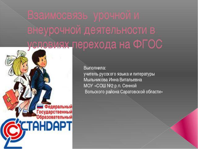 Взаимосвязь урочной и внеурочной деятельности в условиях перехода на ФГОС Вып...