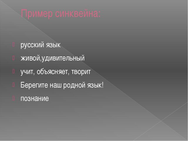 Пример синквейна: русский язык живой,удивительный учит, объясняет, творит Бер...