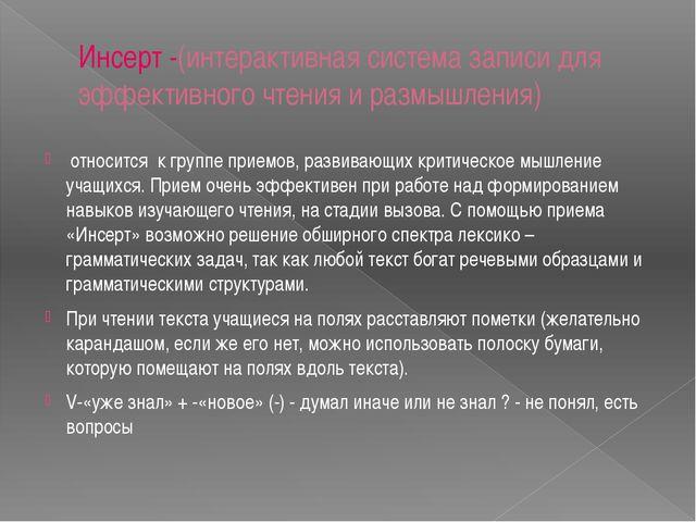 Инсерт -(интерактивная система записи для эффективного чтения и размышления)...