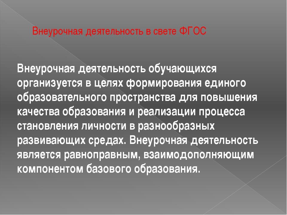 Внеурочная деятельность в свете ФГОС Внеурочная деятельность обучающихся орга...