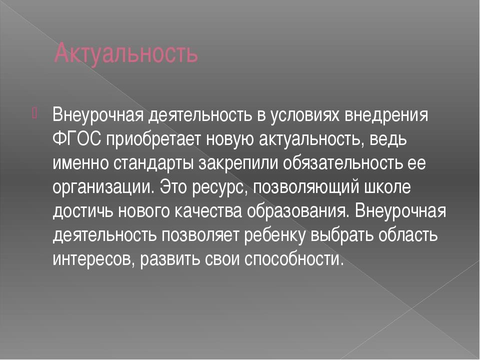 Актуальность Внеурочная деятельность в условиях внедрения ФГОС приобретает но...